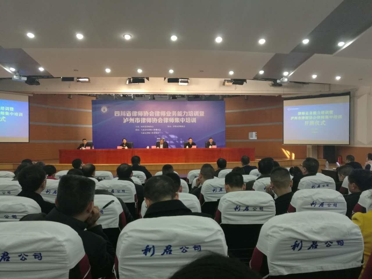 我所律师参加四川省律师协会律师业务能力培训暨泸州市律师协会律师集中培训