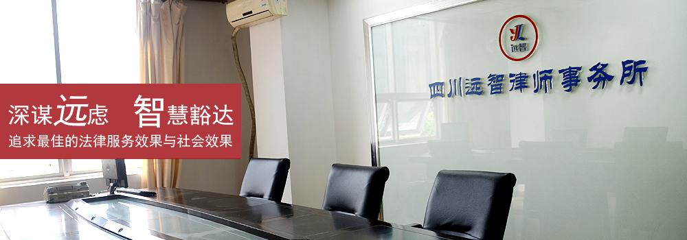 泸州律师事务所